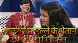 Ladke Hai Mohalle ke shaitan    Moh. Aarif, teena parveen, Qawwali, Dj Dholki mix,2018 Dj Premkishor
