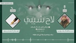 شيلة | لاح شيبي | - كلمات سداح العتيبي - اداء واللحان عبدالله الطواري / 2017