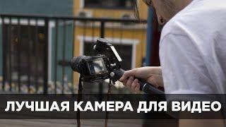 Какую камеру выбрать для видео