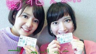 菊花賞2016、京都競馬場にて古崎瞳が⑥ディーマジェスティ単複応援馬券に...