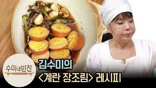 인심 썼수다. 너무 쉬운 김수미표 ′계란 장조림′ | [수미네반찬 : 이웃집레시피] Eggs in soy broth recipe