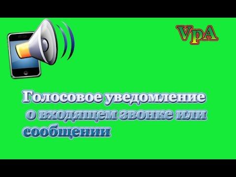 Голосовое уведомление о входящем звонке или сообщении
