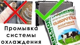 ДЕШЕВАЯ и БЕЗОПАСНАЯ промывка системы ОХЛАЖДЕНИЯ и РАДИАТОРА - СЫВОРОТКА!