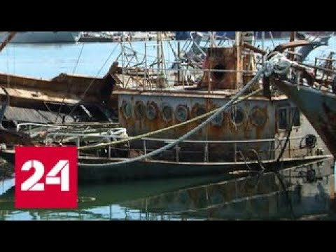 На Сахалине десятки миллионов рублей ежегодно тратят на ржавые корабли - Россия 24