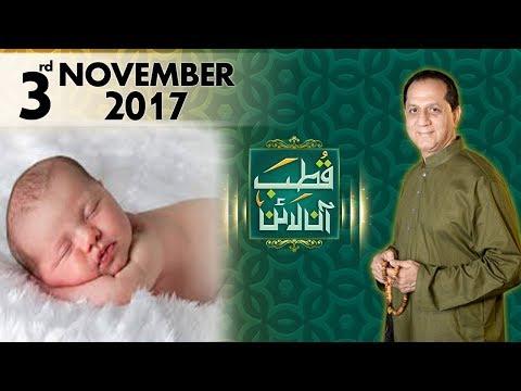 Qutb Online | SAMAA TV | 03 Nov 2017
