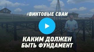 видео Изготовление и установка винтовых сваи для трубопровода в Красноярске