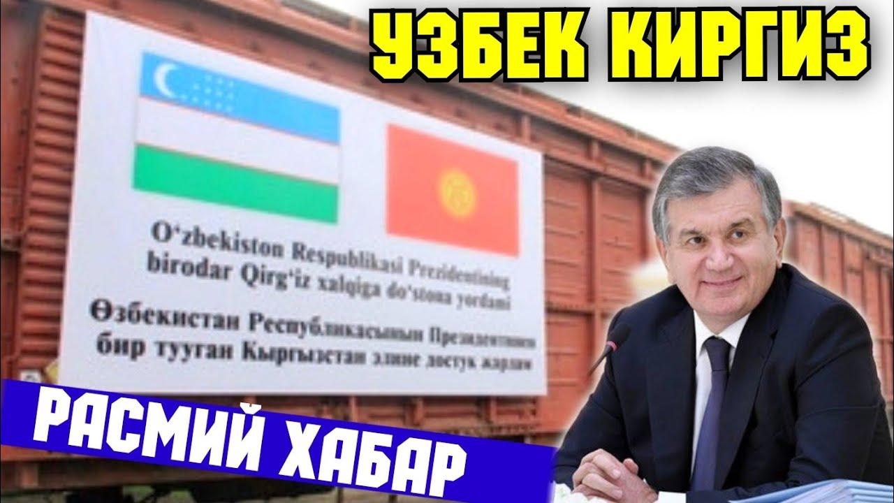 БУГУН РАСМИЙ ХАБАР УЗБЕК КИРГИЗ ЗУР ЯНГИЛИК ... MyTub.uz