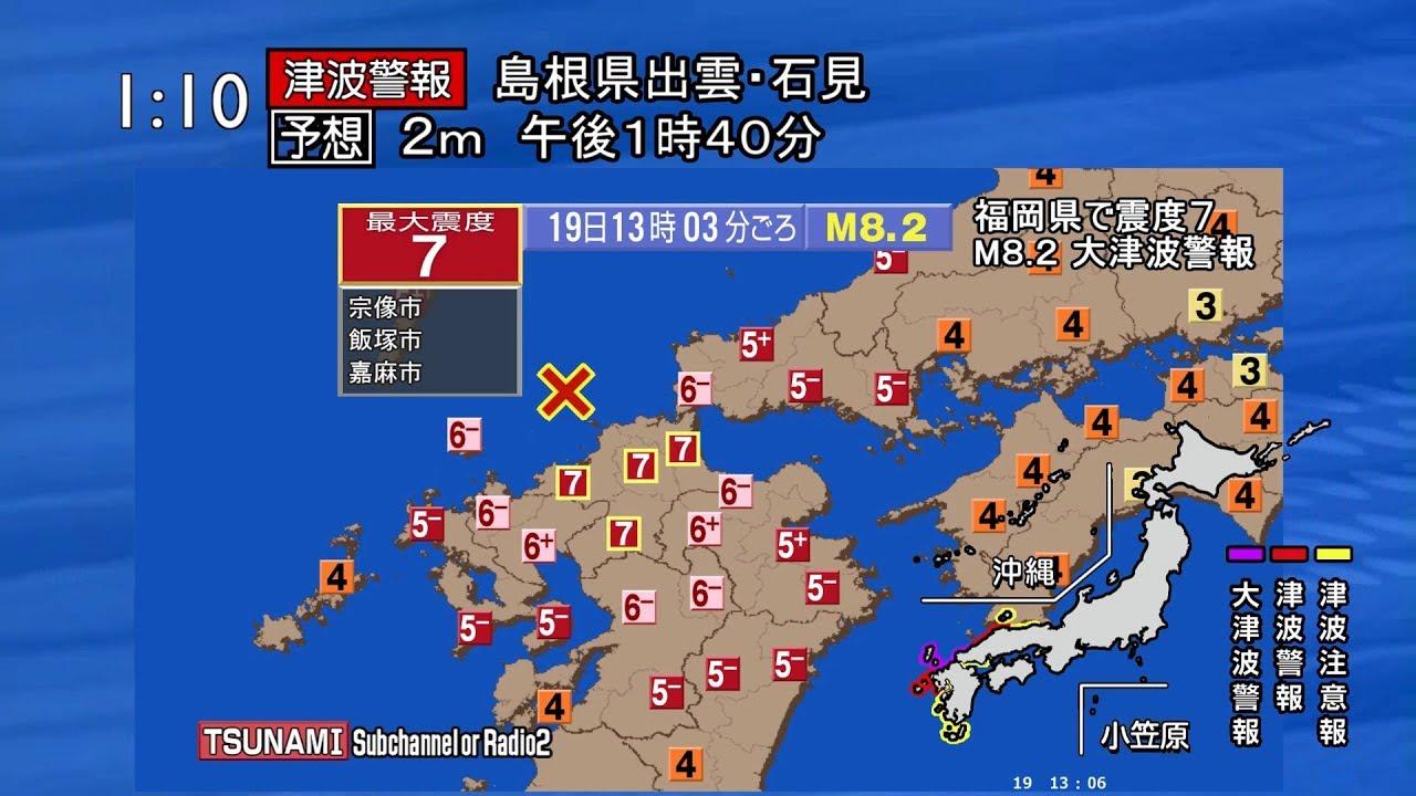 地震シミュレーション】福岡で震度7 大津波警報 - YouTube