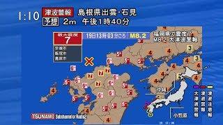 【地震シミュレーション】福岡で震度7 大津波警報