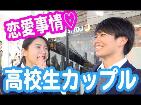 高校生カップル 恋愛事情 カップル ラブラブ
