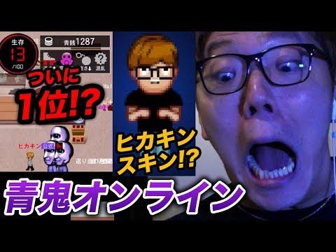 【青鬼オンライン】ついに1位で青逃成功!? ヒカキンスキンゲットw
