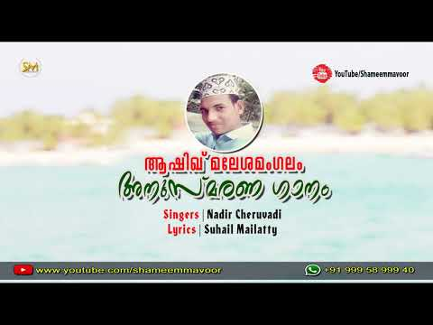 Ashiq Maleshamangalam   അനുസ്മരണ ഗാനം   Nadir Cheruvadi   Suhail Mailatty