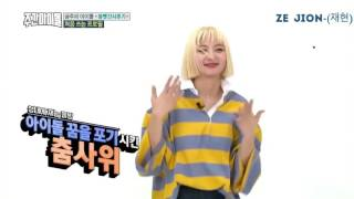 Video WEEKLY IDOL - EP 290 -BOLBBAGAN4- Dancing  PLAYING WITH FIRE - SUB ESPAÑOL download MP3, 3GP, MP4, WEBM, AVI, FLV Agustus 2018
