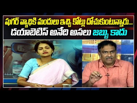 World Diabetes Day | Discussion With Veeramachineni Ramakrishna  | Part 1 | ABN Telugu teluguvoice