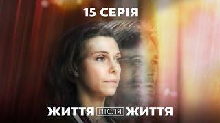 Життя після життя. 15 серія