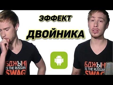 Как сделать эффект двойника на андроиде