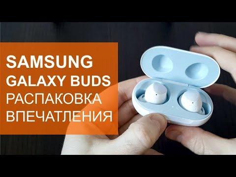 Samsung Galaxy Buds распаковка, подключение и впечатления