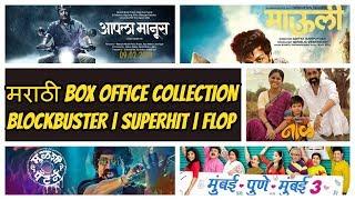 2018 - 2019 Marathi movie Box Office Collection, मराठी, Budget, Blockbuster, Superhit, Flop, Highest