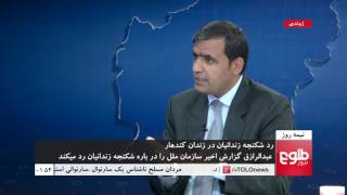 NIMA ROOZ: Senators Question UN Report On Kandahar Police Chief