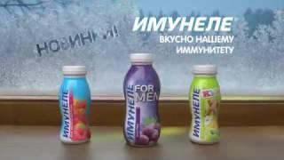 «Вкусная польза» – реклама «Имунеле», 2016(, 2016-12-12T09:57:41.000Z)