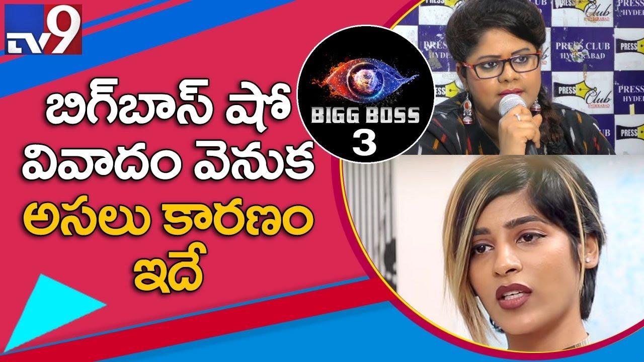 Bigg Boss Telugu season 3's premiere to be Banned? - TV9 (Video)