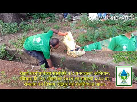 22nd CLEANLINESS DRIVE