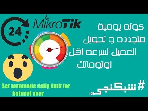كوته يوميه للعملاء اوتوماتك شبكنجي # 16 | Automatic daily limit for hotspot users