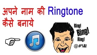 How To Make Ringtone Of Your Name ?? (Hindi)
