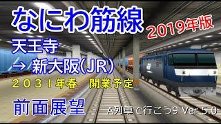 2031年春開業予定のなにわ筋線 天王寺→新大阪 を「A列車で行こう9」でシ...