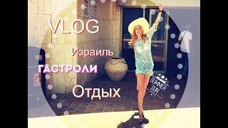 VLOG 2. Израиль, концерты, Людмила Гурченко, спорт на пляже, Мертвое море