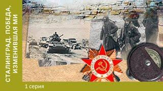 Сталинград. Победа, изменившая мир. 1 серия. Жаркое лето 42-ого