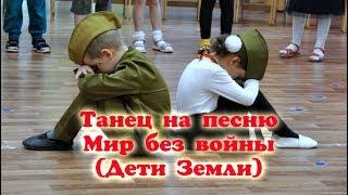 """Танец на песню """"Мир без войны"""" (Дети Земли)"""