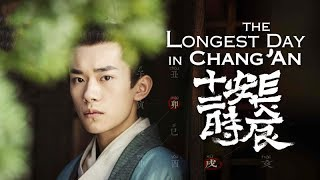 【Eng SUB】The Longest Day in Chang'an Ep. 1 | Join Membership for More Episodes