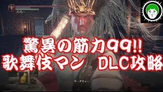 【ダークソウル3】驚異の筋力99!!歌舞伎マンのDLC初見攻略 part1 thumbnail