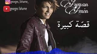ايمن أمين - قصة كبيرة | Ayman amin - ossa kbire (official music video)