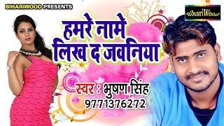 2019 का सबसे बड़ा फाड़ू गाना जान लिख द जवनिया Jaan Likh Da Jawaniya Bhushan Singh