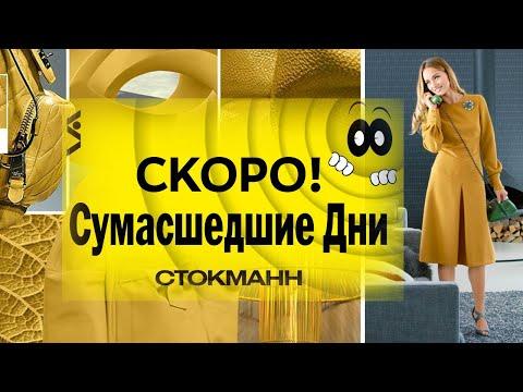 10. St. Petersburg Live: Шоппинг в СПб. Распродажи! Сумасшедшие дни в Стокманн, осень 2019