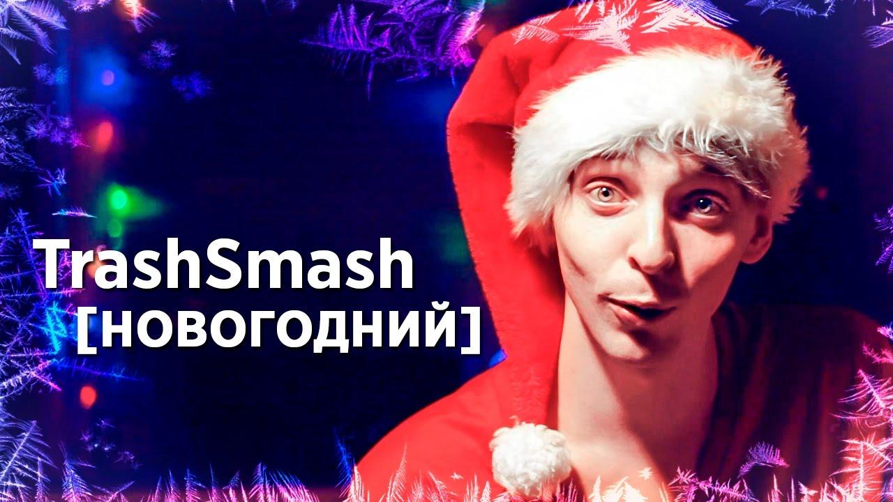 [НОВОГОДНИЙ] TrashSmash