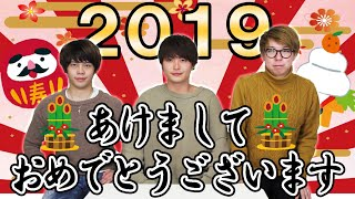 新春書初め大会!!2019年の抱負を漢字一文字で表現するのだ!!