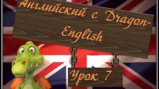 7. Эффективное изучение английского языка с Dragon English - Урок седьмой