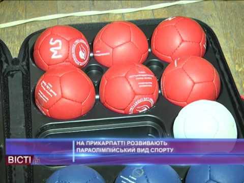 На Прикарпатті розвивають параолімпійський вид спорту «боча»