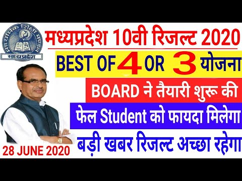 Mp board Result 2020 | mp board 10th BEST OF FOUR योजना | फेल Student अब होंगे pass | बड़ी खबर from YouTube · Duration:  4 minutes 24 seconds