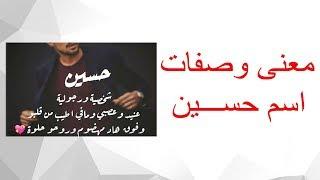 معنى اسم حسين صفات اسم حسين Youtube