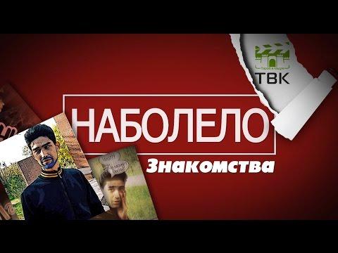 знакомства казакстан