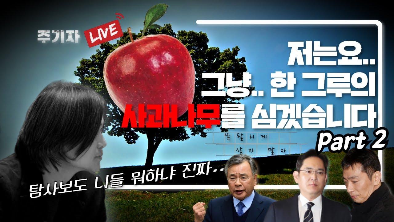 [주진우의 '주기자 라이브'] 나는 한 그루의 사과나무를 심겠습니다. part2 (삼성과 주식의 함수관계, 기억하자 이복현! 스릉흔다 박영수!)