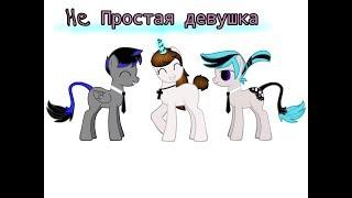 Пони-сериал