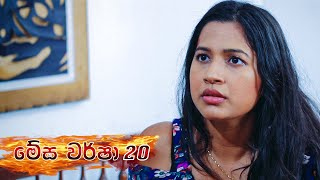 Megha Warsha   Episode 20 - (2021-03-31)   ITN Thumbnail