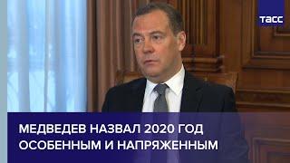 Медведев назвал 2020 год особенным и напряженным