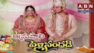 Warangal Collector Amrapali Wedding Video   ABN Telugu