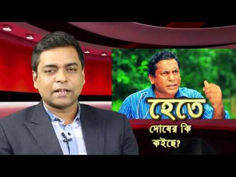 মোশারফ করিম এবং আমাদের ভন্ডামি !! -BY, Bangla InfoTube